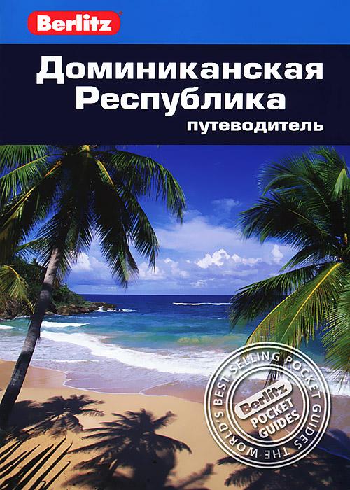 Доминиканская Республика. Путеводитель ( 978-5-8183-1827-1, 978-981-268-495-0 )