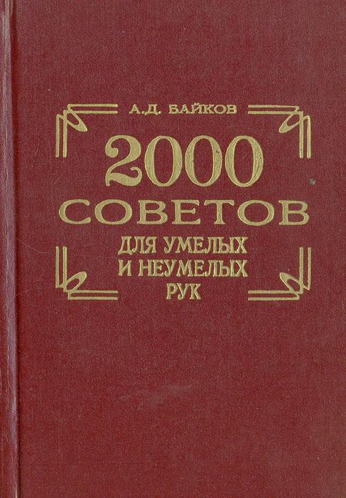 2000 советов для умелых и неумелых рук