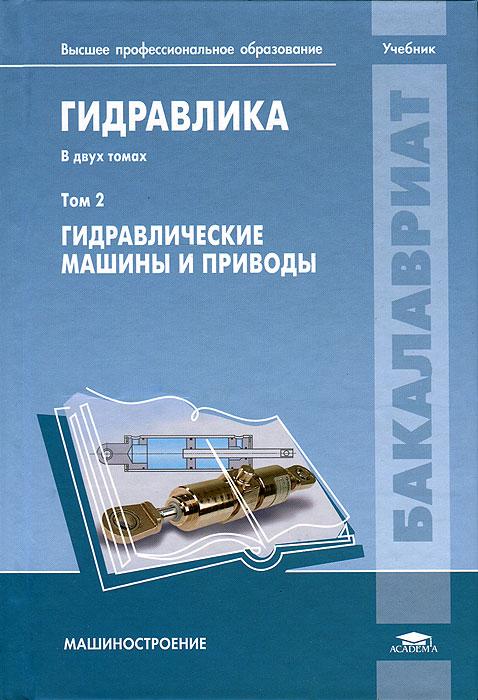 Гидравлика. В двух томах. Том 2 . Гидравлические машины и приводы