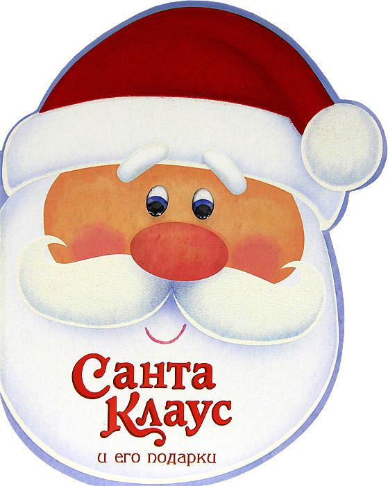 Санта Клаус и его подарки эбер клаус обувь где