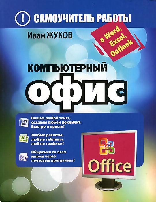 Компьютерный офис. Самоучитель работы в Word, Excel, Outlook ( 978-5-271-44905-5 )
