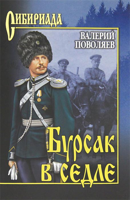 Валерий Поволяев Бурсак в седле