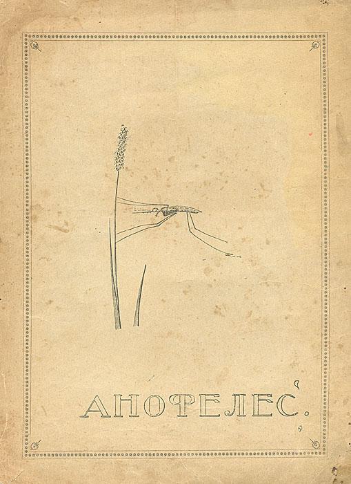 Анофелес. Сатирический сборник