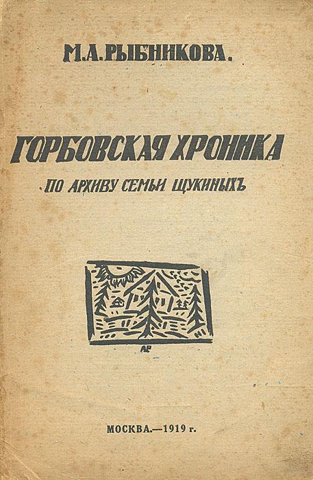 Горбовская хроника. По архиву семьи Щукиных