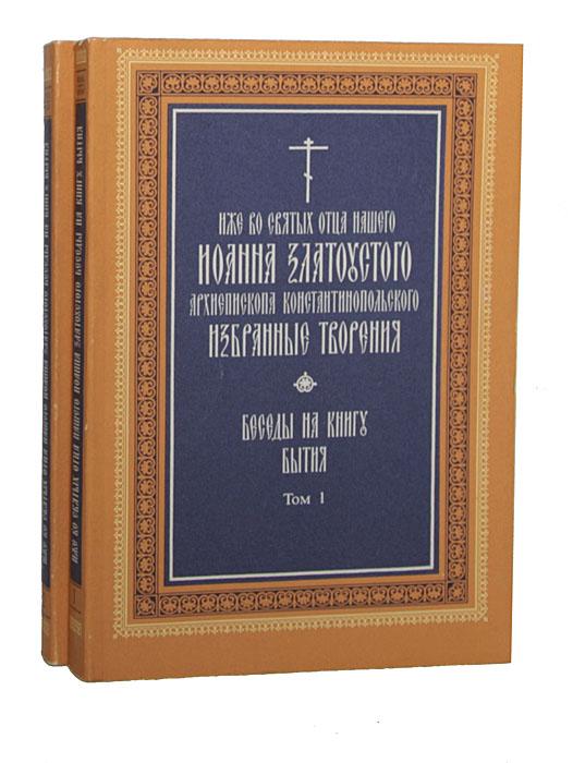 Иже во святых отца нашего Иоанна архиепископа Константинопольского Златоустого. Избранные творения. Беседы на книгу бытия (комплект из 2 книг)