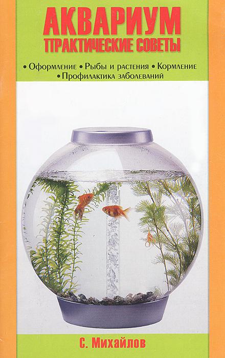 Аквариум. Практические советы. Оформление. Рыбы и растения. Кормление. Профилактика заболеваний