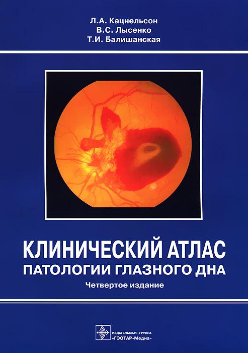 Клинический атлас патологии глазного дна