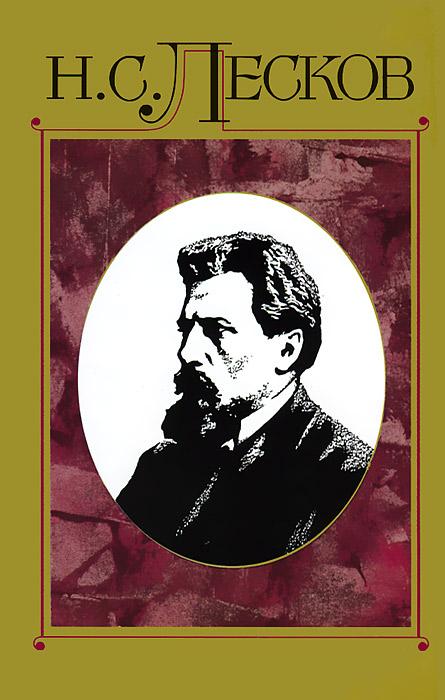 Н. С. Лесков. Полное собрание сочинений. В 30 томах. Том 11. Сочинения 1872