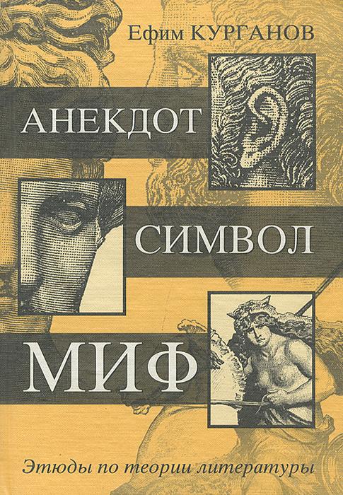 Анекдот - Символ - Миф. Этюды по теории литературы