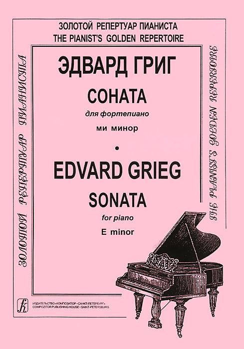 Эдвард Григ. Соната для фортепиано ми минор