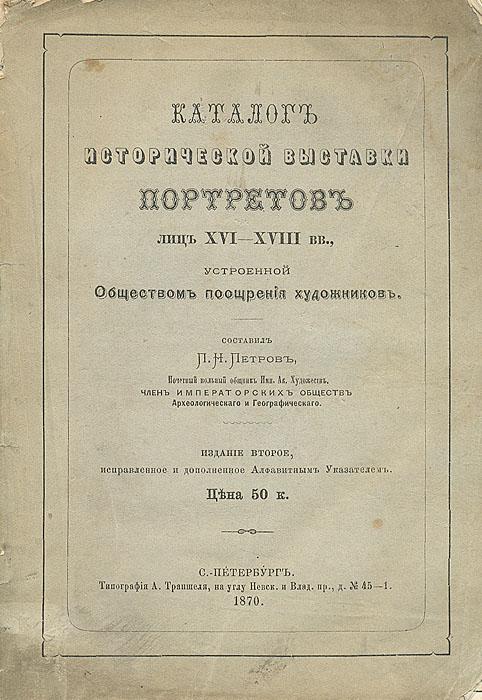 Каталог исторической выставки портретов лиц XVI- XVIII вв