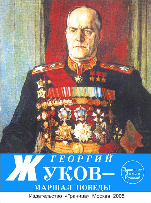 Георгий Жуков - маршал победы