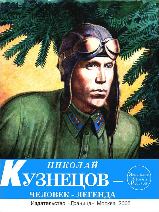 Николай Кузнецов - человек-легенда