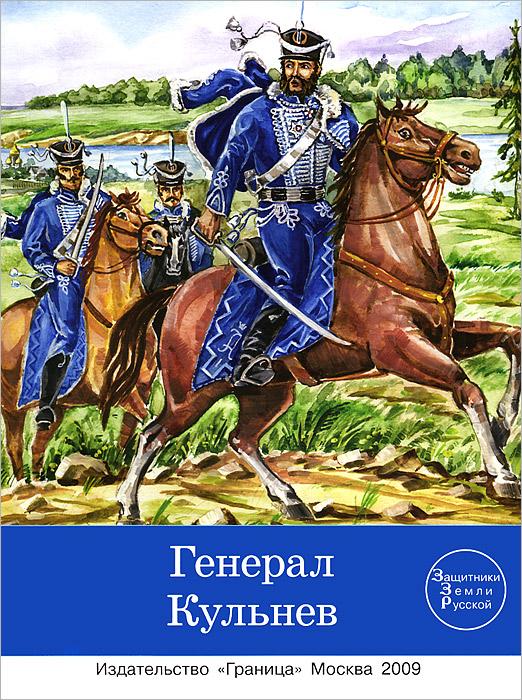 Генерал Кульнев