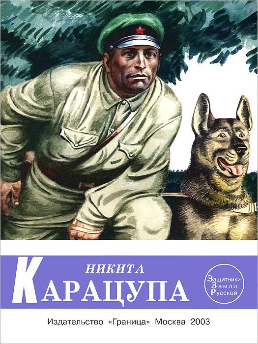 Никита Карацупа