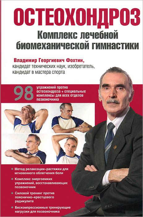 Остеохондроз. Комплекс лечебной биомеханической гимнастики. Фохтин В.Г.