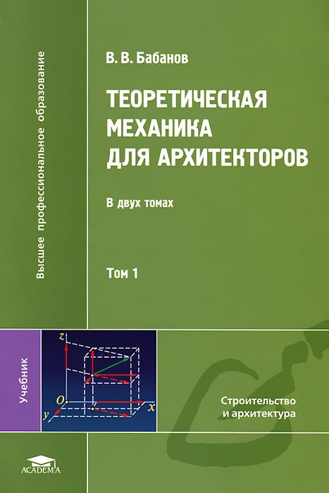 Теоретическая механика для архитекторов. В 2 томах. Том 1