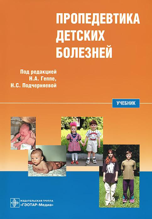 Пропедевтика детских болезней (+ CD-ROM)