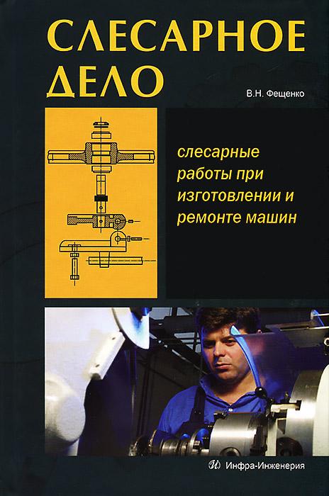 Слесарное дело. Книга 1. Слесарные работы при изготовлении и ремонте машин