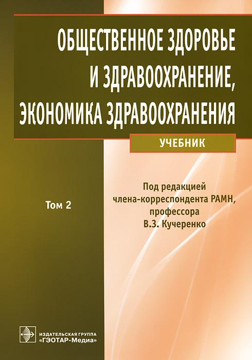 Общественное здоровье и здравоохранение, экономика здравоохранения. В 2 томах. Том 2