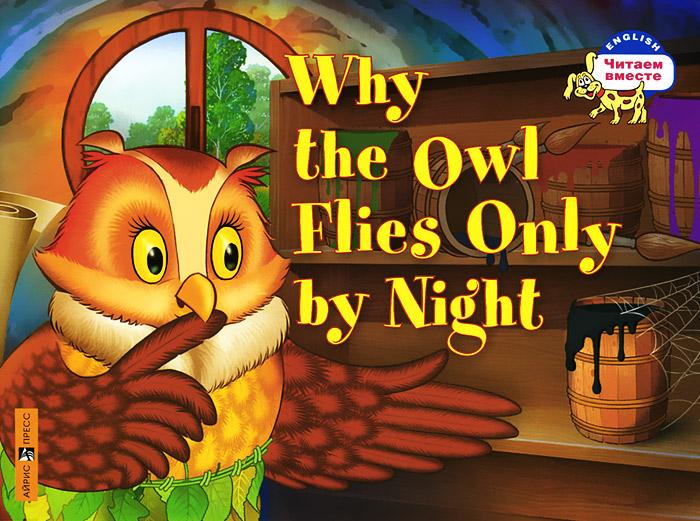 Why the Owl Flies Only By Night / Почему сова летает только ночью12296407Книга входит в серию иллюстрированных учебных пособий Читаем вместе, адресованных учащимся 3-4 классов начальной школы. Это сказка о мудрой Сове-художнице и о надменном Вороне, который получает по заслугам. Прочитав книгу, ребёнок выучит английские обозначения цветов и времён года, познакомится с формами глаголов в Past Simple. Помимо увлекательной сказки, книга содержит интересные упражнения и англо-русский словарь с транскрипцией.