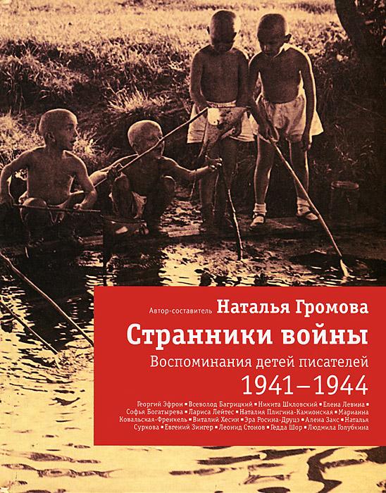 Странники войны. Воспоминания детей писателей. 1941-1944 ( 978-5-271-44975-8 )