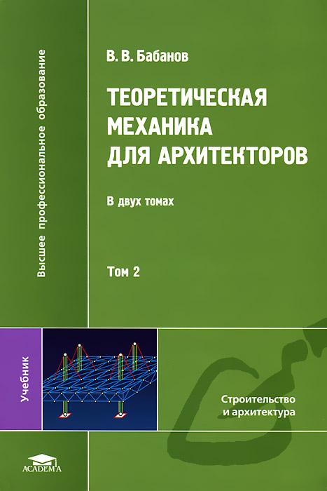 Теоретическая механика для архитекторов. В 2 томах. Том 2