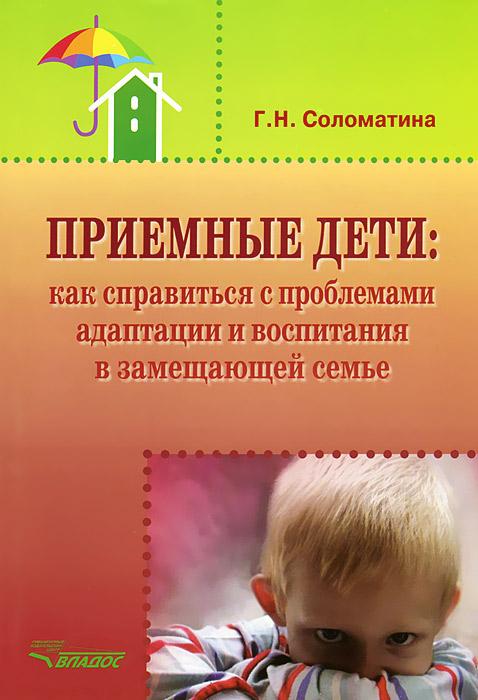 Приемные дети. Как справиться с проблемами адаптации и воспитания в замещающей семье ( 978-5-691-01894-7 )