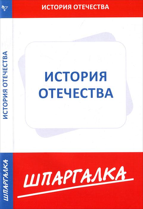 История Отечества. Шпаргалка