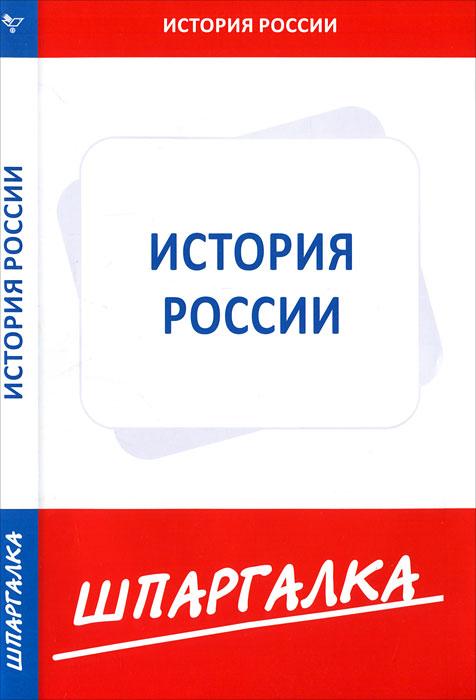 История России. Шпаргалка