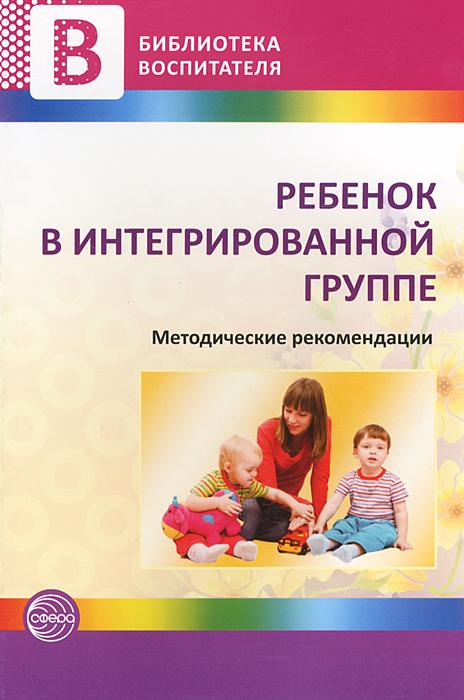 Ребенок в интегрированной группе. Методические рекомендации