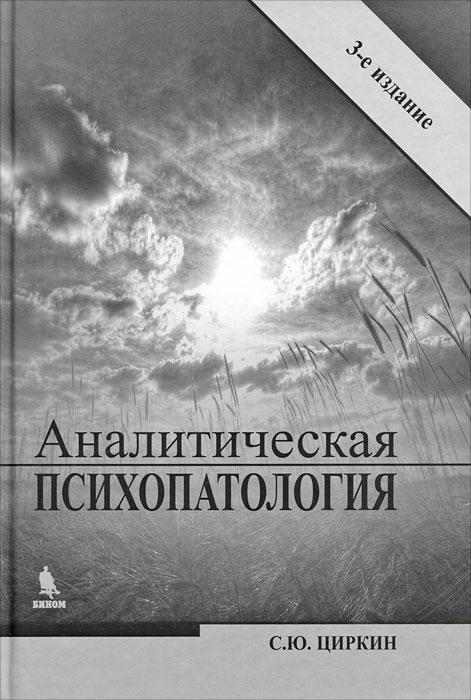 Аналитическая психопатология ( 978-5-9518-0520-1 )