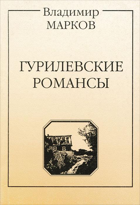 Гурилевские романсы