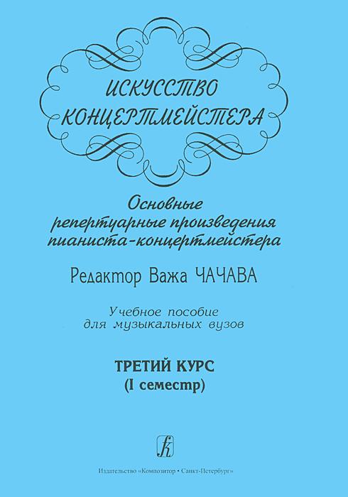Искусство концертмейстера. Основные репертуарные произведения пианиста-концертмейстера. 3 курс. 1 семестр