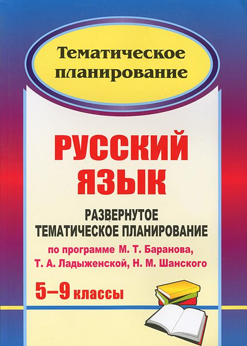 Русский язык. 5-9 классы. Развернутое тематическое планирование