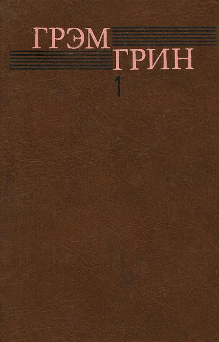 Грэм Грин. Собрание сочинений в 6 томах. Том 1