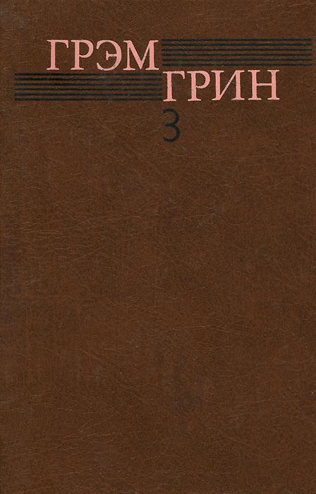 Грэм Грин. Собрание сочинений. В 6 томах. Том 3