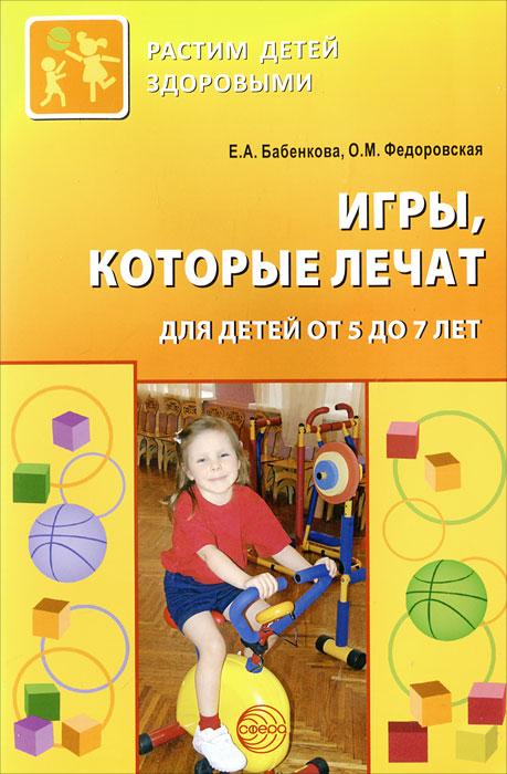 Игры, которые лечат. Для детей от 5 до 7 лет