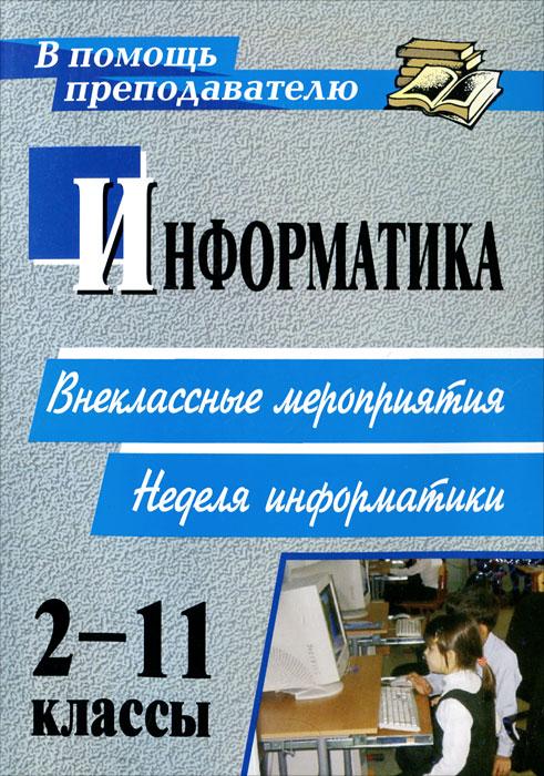 Информатика. 2-11 классы. Внеклассные мероприятия. Неделя информатики