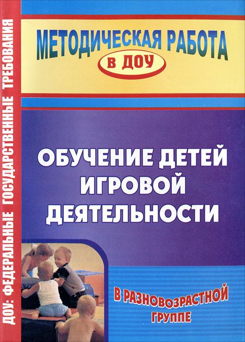 Обучение детей игровой деятельности в разновозрастной группе