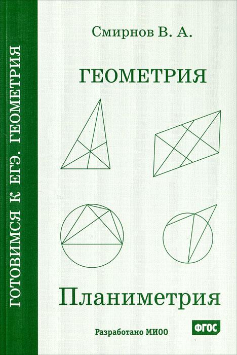 Геометрия. Планиметрия. Пособие для подготовки к ЕГЭ