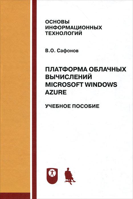 Платформа облачных вычислений Microsoft Windows Azure