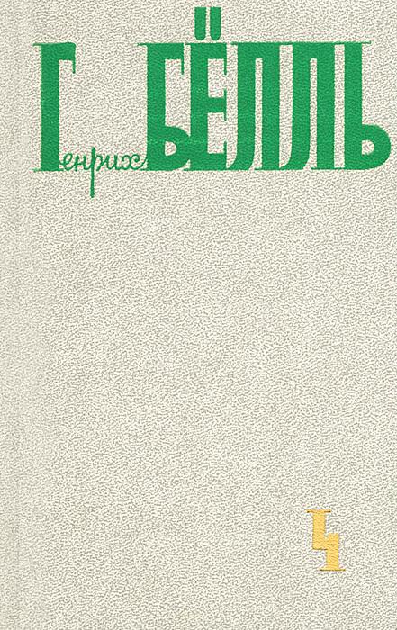 Генрих Белль. Собрание сочинений. В 5 томах. Том 4
