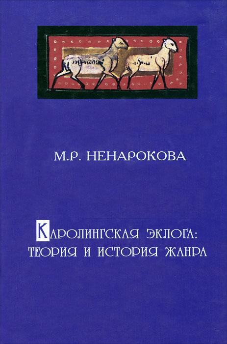 Каролингская эклога: теория и история жанра
