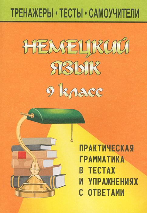 Немецкий язык. 9 класс. Практическая грамматика в тестах и упражнениях с ответами12296407В пособии дана подборка учебно-тренировочных тестов и упражнений по практической грамматике немецкого языка, которые помогут учащимся лучше усвоить грамматические темы курса 9 класса. Материал пособия состоит из четырёх частей: практической части, текстов для чтения с грамматическими заданиями, ответов (ключей) к этим заданиям, приложения, в котором представлены справочные материалы по основным темам грамматики в форме таблиц. Цель данного пособия - дать возможность учащимся 9 класса потренироваться в выполнении заданий по темам школьного курса. Материалы пособия могут использовать учащиеся 11 классов и абитуриенты для повторения грамматического материала и подготовки к экзамену. Оно будет полезным также студентам педагогических вузов, слушателям ИПК и ФПК и широкому кругу читателей, изучающим немецкий язык самостоятельно.
