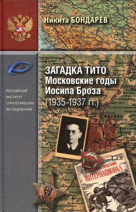 Загадка Тито. Московские годы Иосипа Броза (1935-1937 гг.)