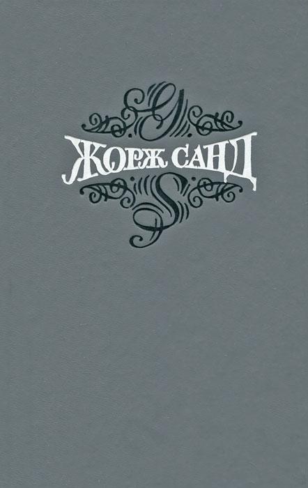 Жорж Санд. Собрание сочинений. В 15 томах. Том 15