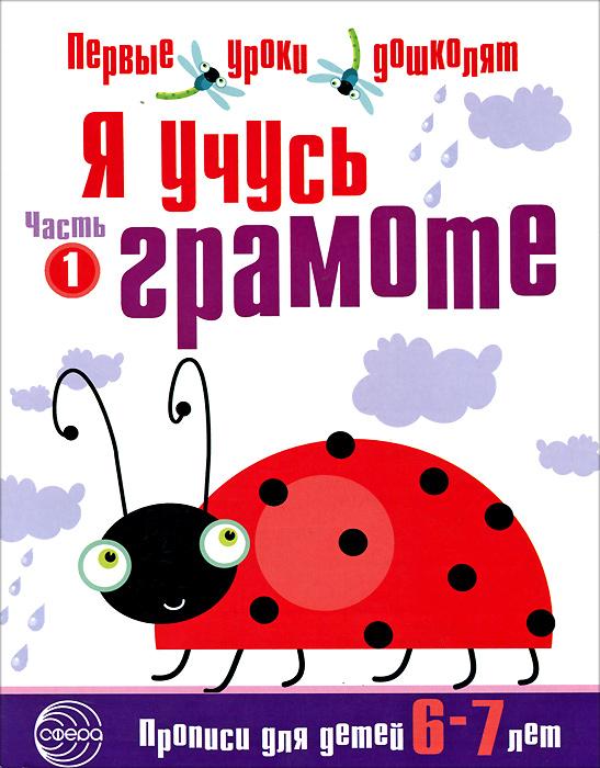 Я учусь грамоте. Часть 1. Прописи для детей 6-7 лет