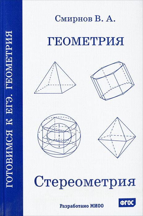 Геометрия. Стереометрия. Пособие для подготовки к ЕГЭ