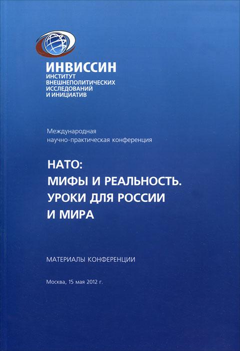 НАТО. Мифы и реальность. Уроки для России и мира ( 978-5-9950-0255-0 )